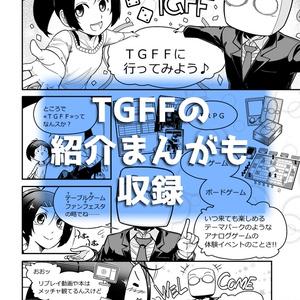 TGFF2018 パンフレット