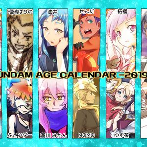 AGEカレンダー