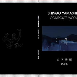 SHINGO YAMASHITA COMPOSITE WORKS 山下清悟演出集 再販