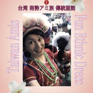世界の民族衣装を楽しむ ❶ 台湾南勢アミ族傳統服飾