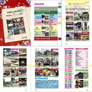 ❷ 寝台特急&エアライン活用編 〜 お着物de弾丸旅行