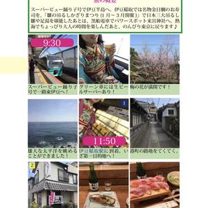 ❹ 東京近郊1都7県日帰り旅 編 〜お着物de弾丸旅行