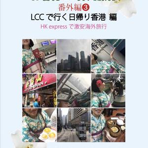 番外編❸ LCCで行く日帰り香港 〜 お着物de弾丸旅行