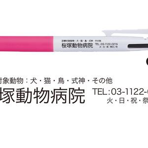 桜塚動物病院ボールペン【リクエスト再販】