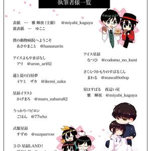 【合同誌】星昴万葉集(R-15)