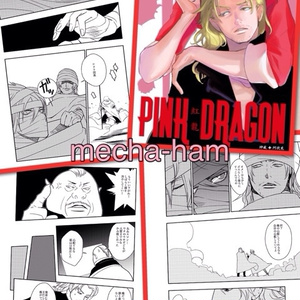 [神威+阿伏兎] PINK DRAGON (紅龍) [SBI8再録済]