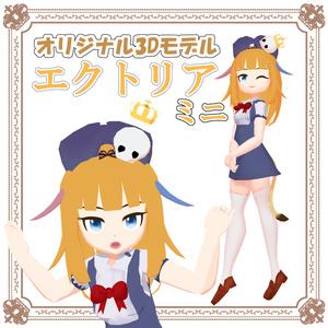 オリジナル3Dモデル『エクトリア ミニ』