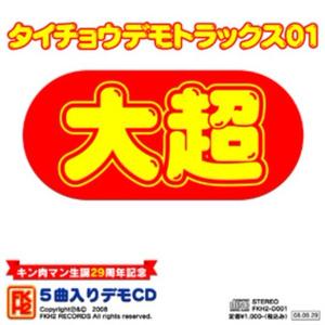 タイチョウデモトラックス01/大超