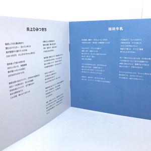 ぼっちのうたB【CD】/ぼっちぼろまる