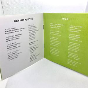 ぼっちのうたD【CD】/ぼっちぼろまる