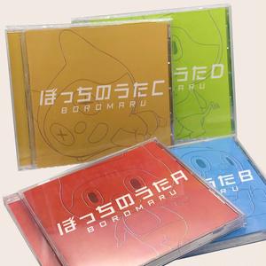 ぼっちのうた4枚組BOXセット【CD】/ぼっちぼろまる