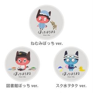 ぼろまるマスキングテープ【全3種類】
