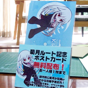 菊月E-1記念ポストカード