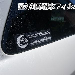 菊月ロゴステッカー(耐水タイプ)