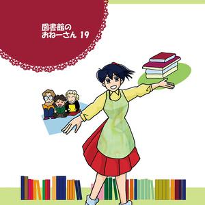 【通販休止中】図書館のおねーさん 19