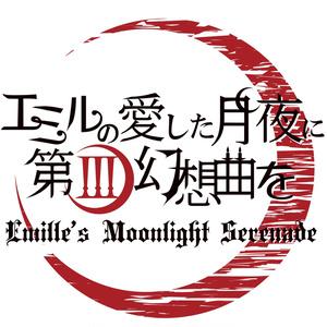 【割引+送料無料】エミルの愛したグッズセット
