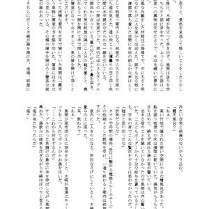 [木風小説] 暁の星