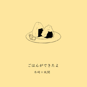 [木風小説] ごはんができたよ