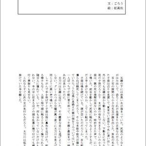 [太刀嵐小説] ねこびより