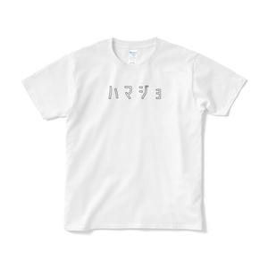 ハマジョTシャツ