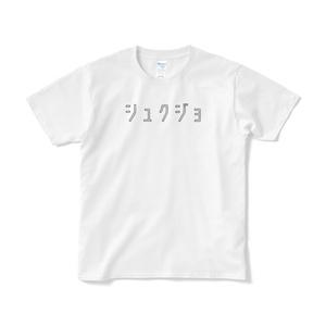 シュクジョTシャツ