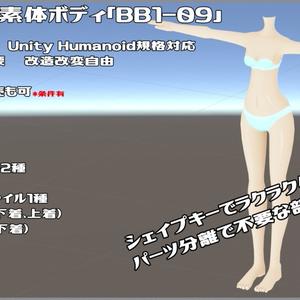 BB1-09 ~VRChatアバター向け素体モデル~