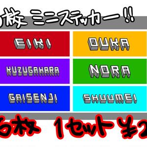 6校ミニステッカー②