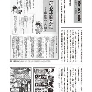 【DL販売】同人グッズ進化論Vol.2