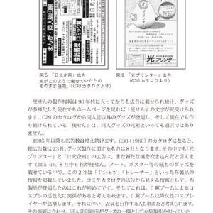 【冊子版】同人グッズ進化論Vol.1  コミケカタログの広告から見る変遷