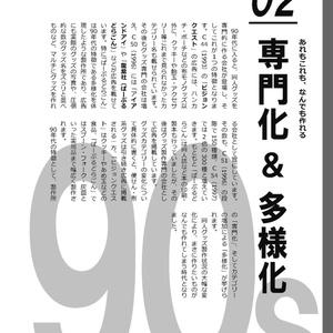 【冊子版】同人グッズ進化論Vol.2