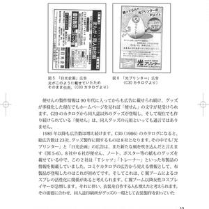 【DL販売】同人グッズ進化論Vol.1 コミケカタログの広告から見る変遷