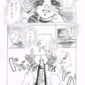 【コピー本】愛ドル失格