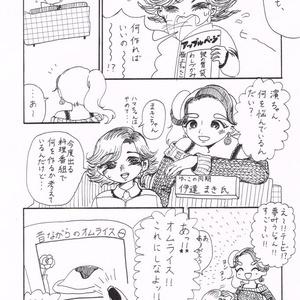 【コピー本】戦慄のキッチン