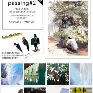 passing#2