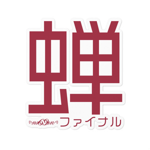 69on⚡名言ステッカー【蝉ファイナル】サイズ2種