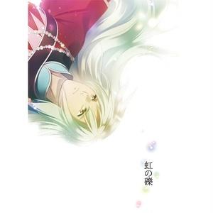 【サガフロ】虹の礫