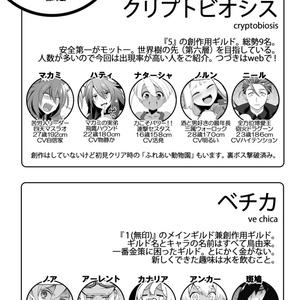 【世界樹翠化計画Ⅲ】採取ペーパー