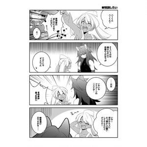 【SQ5】絶対不滅理論(自ギルド紹介本)