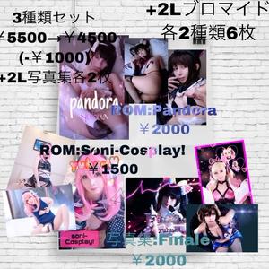 (予約)写真集+ROM2種セット