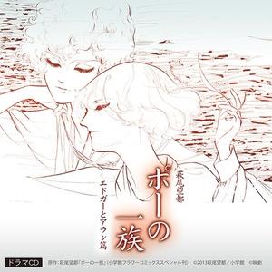 ドラマCD『ポーの一族 エドガーとアラン篇』