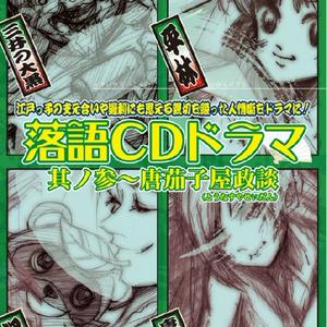 落語CDドラマ 其ノ参~唐茄子屋政談(とうなすやせいだん)