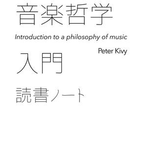 ピーター・キヴィ『音楽哲学入門』読書ノート