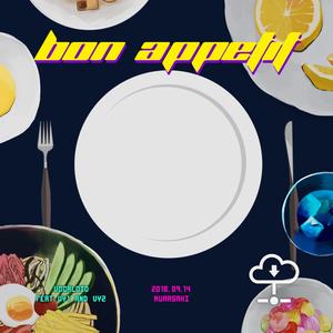 Bon Appetit -ボナペティ-【DL版】