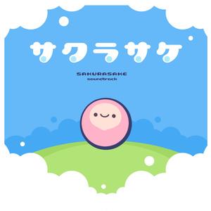 【スマホゲーム】サクラサケ【サウンドトラック】