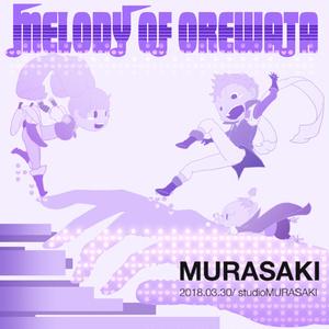 [同人RPGゲームBGM]MELODY OF OREWATA[オリジナル]