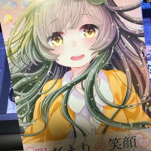 【New!】陽だまりの笑顔