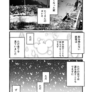 【New!】黒潮ほたるのひみつ 完全版