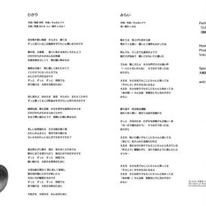 【正式リリース版】ひかりCD