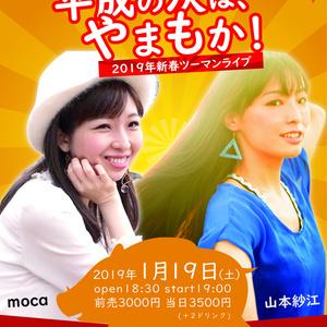 【ライブチケット】1月19日蒲田coda moca×山本紗江ツーマン