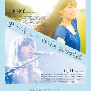 【ライブチケット】3月9日板橋ファイト! CJ Li ×山本紗江ツーマン